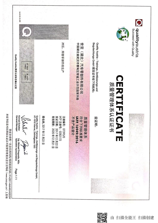 IATF 16949证书(2)_页面_1.jpg
