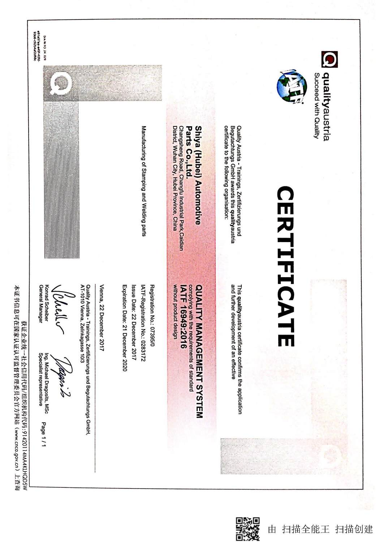 IATF 16949证书(2)_页面_2.jpg